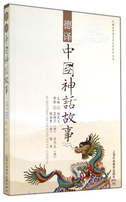 外教社中国文汉外对照丛书:德译中国神话故事
