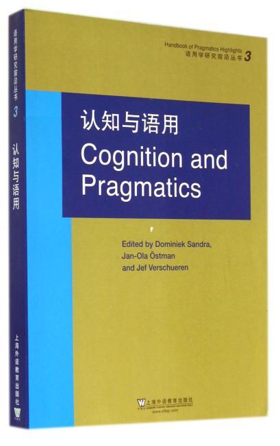 语用学研究前沿丛书:认知与语用