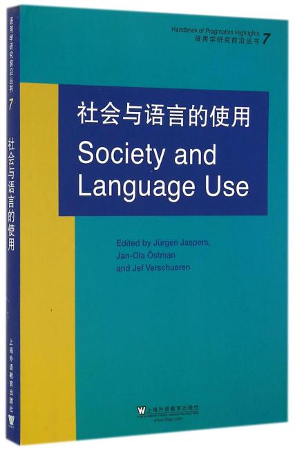 语用学研究前沿丛书:社会与语言的使用