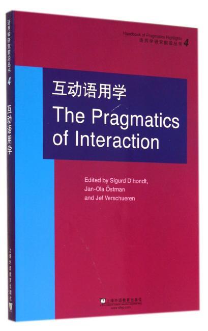 语用学研究前沿丛书:互动语用学