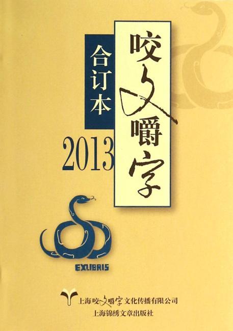 2013年《咬文嚼字》合订本(精)