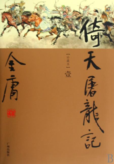 金庸作品集(16-19)-倚天屠龙记(全四册)