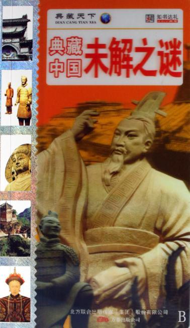 典藏世界-中国未解之谜