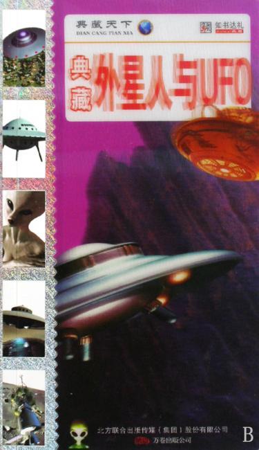 典藏世界-外星人与UFO