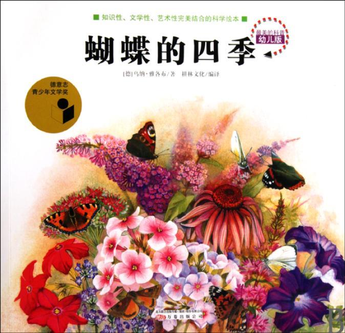 最美的科普(低幼版)-蝴蝶的四季