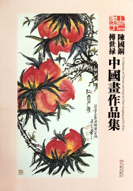 陈国钢傅世禄中国画作品集
