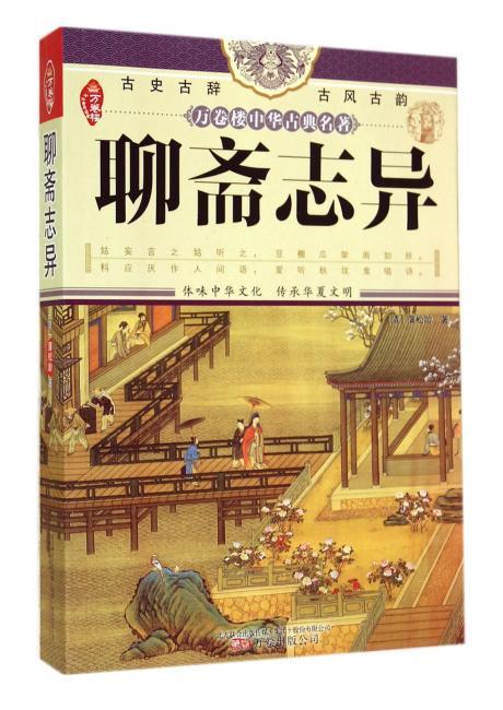万卷楼中华古典名著:聊斋志异