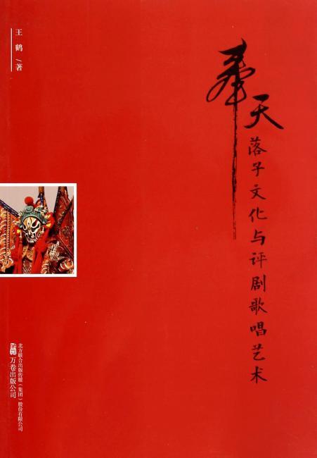 《奉天落子文化与评剧歌唱艺术传》