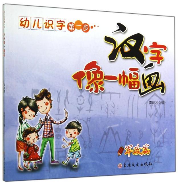 幼儿识字第一步.汉字像一幅画 第二季(军政篇)