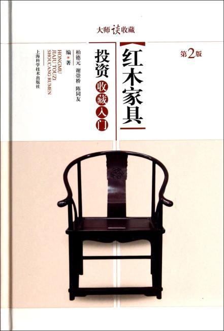 红木家具投资收藏入门(第二版)