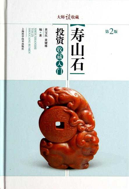 寿山石投资收藏入门(第二版)