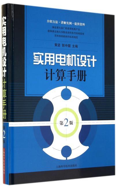 实用电机设计计算手册(第二版)