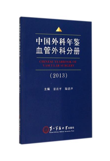 中国外科年鉴血管外科分册2013