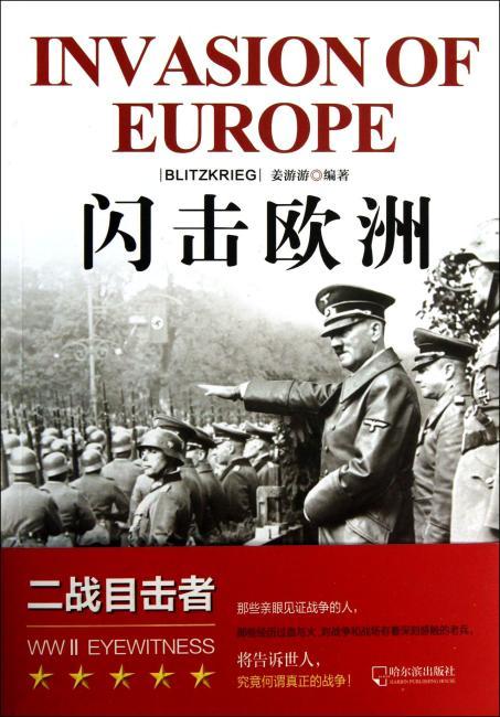 二战目击者 闪击欧洲