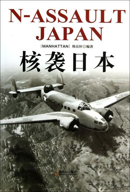 二战目击者 核袭日本