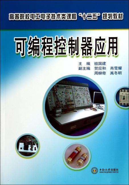 可编程控制器应用