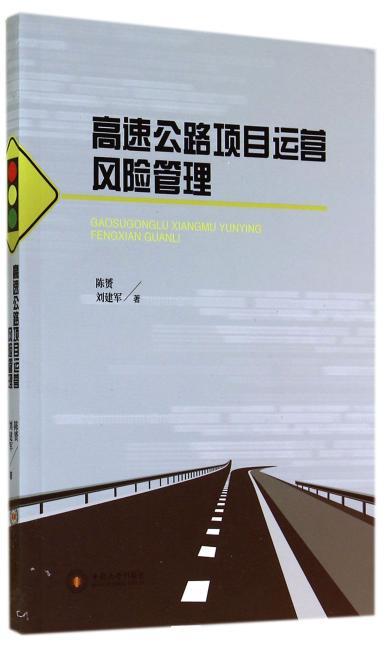 高速公路项目运营风险管理