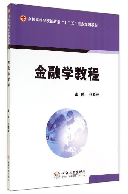 金融学教程