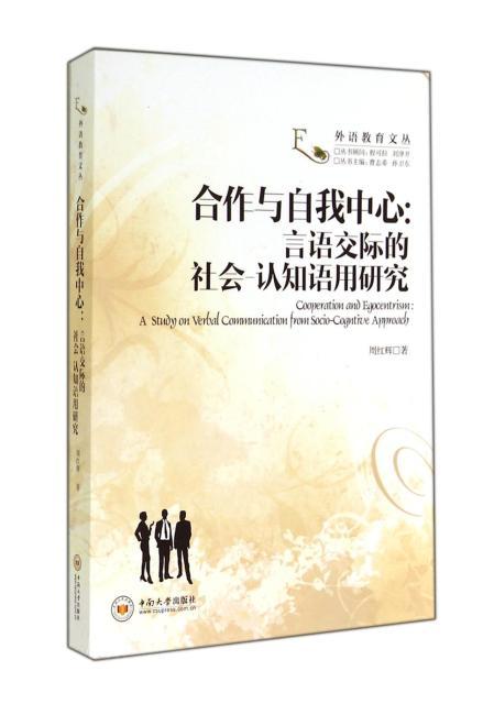 合作与自我中心:言语交际的社会-认知语用研究