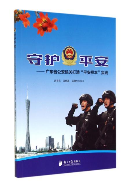 """守护平安-广东省公安机关打造""""平安样本""""实践"""