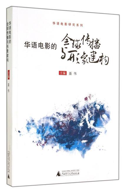 华语电影的全球传播与形象建构(一部探索华语电影未来发展新图景之作)