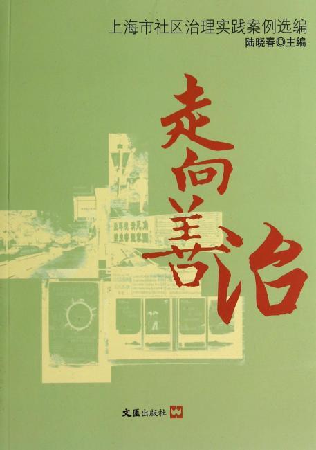 走向善治——上海市社区治理实践案例选编