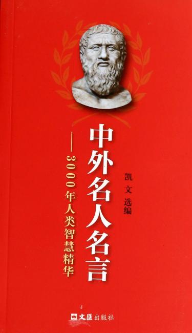 中外名人名言——3000年人类智慧精华(新版)