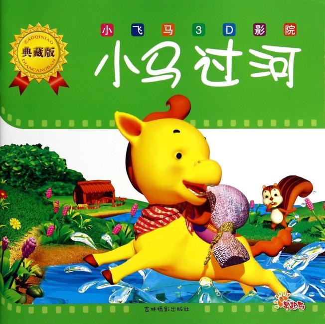 小飞马3D影院·典藏版——小马过河
