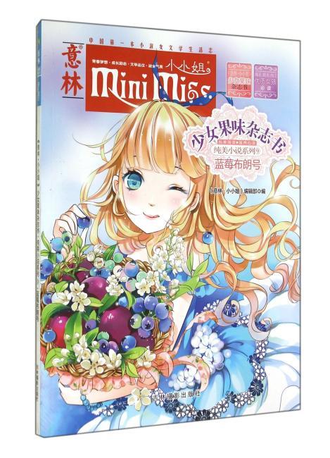 小小姐首创果味杂志书9--蓝莓布朗号