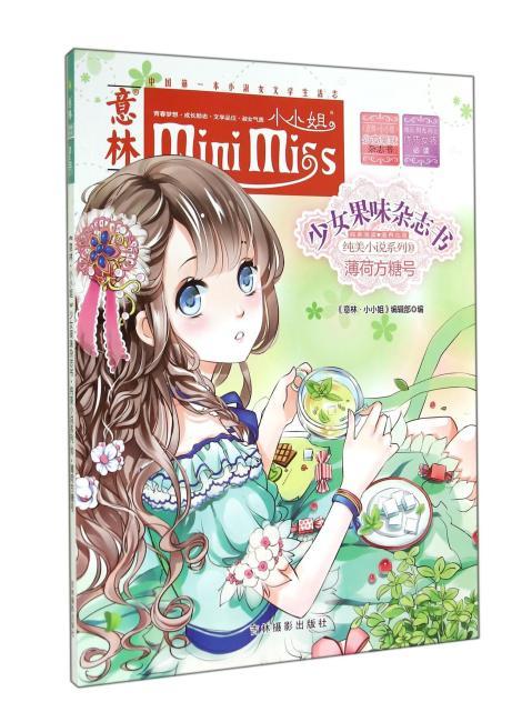 小小姐首创果味杂志书10--薄荷方糖号
