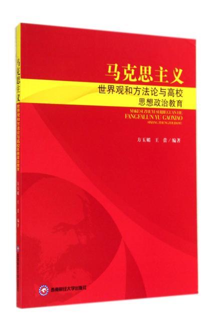 马克思主义世界观和方法论与高校思想政治教育