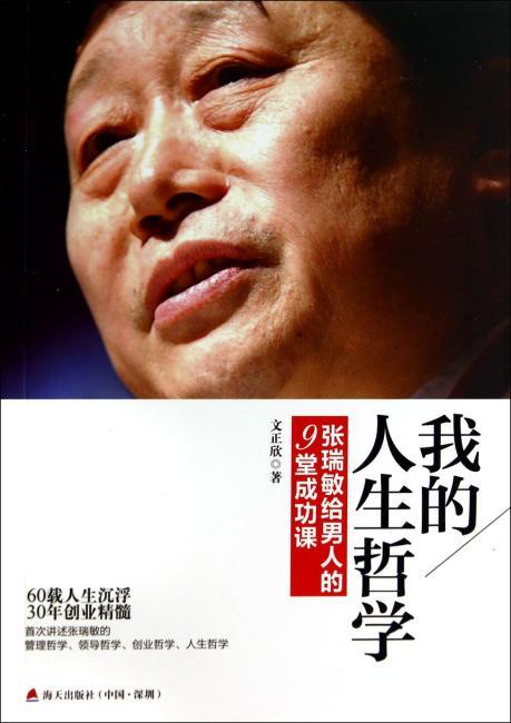 我的人生哲学:张瑞敏给男人的9堂成功课