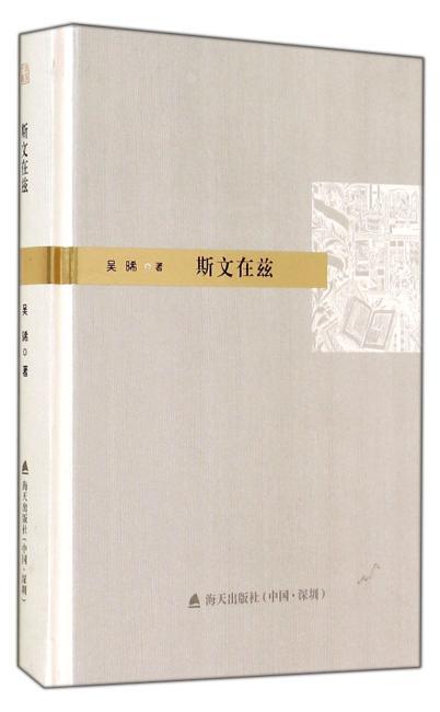 斯文在兹(本色文丛-图书文化系列)