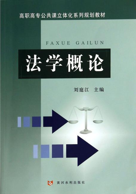 法学概论(高职高专公共课立体化系列规划教材)