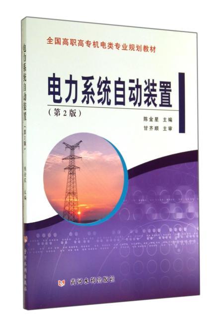 电力系统自动装置(第2版)(全国高职高专机电类专业规划教材)