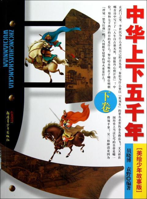 中华上下五千年(美绘少年故事)下卷