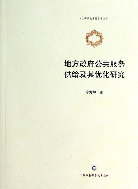 地方政府公共服务供给及其优化研究