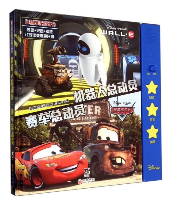 迪士尼自动朗读录音书-机器人总动员&赛车总动员(乐乐趣发声书:书本自己能朗读能录音,不用妈妈读宝宝也能自己看故事啦。独有的录音设计,锻炼孩子的语言表达能力,还可以录音给宝宝听,亲子互动更快乐。)