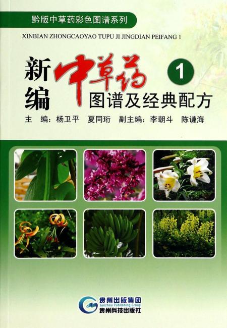新编中草药图谱及经典配方1