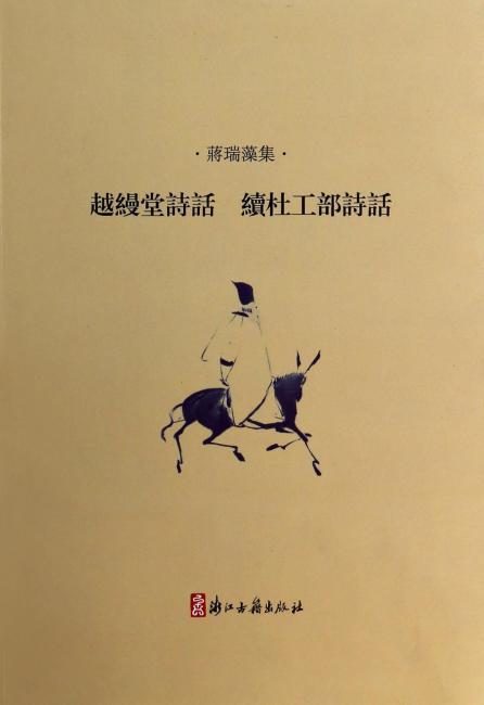 蒋瑞藻集 越缦堂诗话 续杜工部诗话