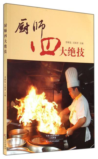 厨师四大绝技