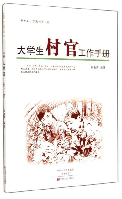 大学生村官工作手册