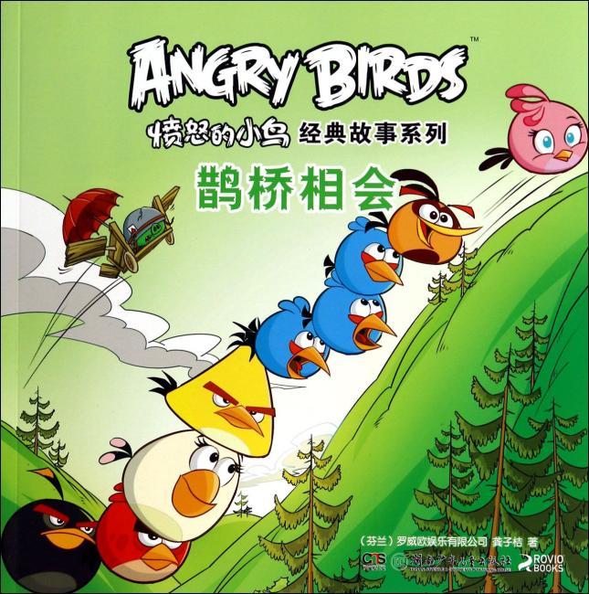 愤怒的小鸟经典故事系列:鹊桥相会
