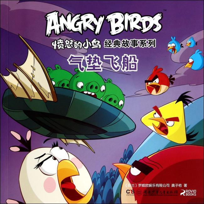 愤怒的小鸟经典故事系列:气垫飞船