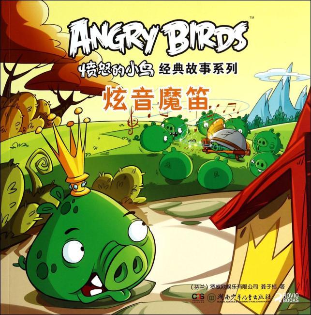 愤怒的小鸟经典故事系列:炫音魔笛