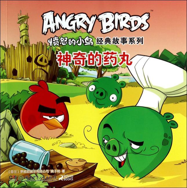 愤怒的小鸟经典故事系列:神奇的药丸
