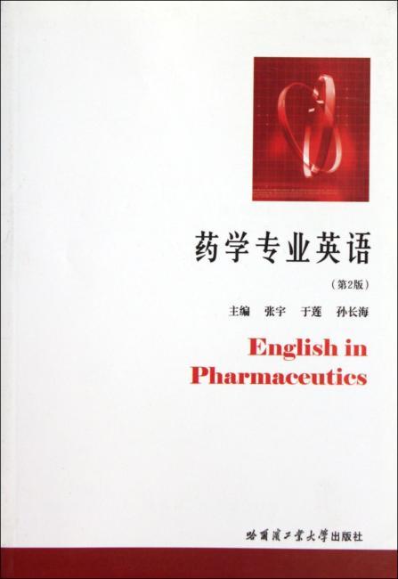 药学专业英语(第2版)