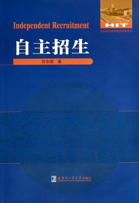数学解题与研究丛书·自主招生