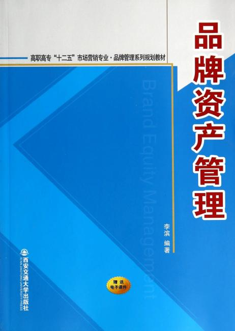 """品牌资产管理(高职高专""""十二五""""市场营销专业.品牌管理系列规划教材)"""