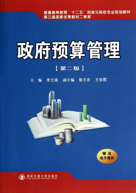 """政府预算管理(第二版)(普通高等教育""""十二五""""财政与税收专业规划教材)"""